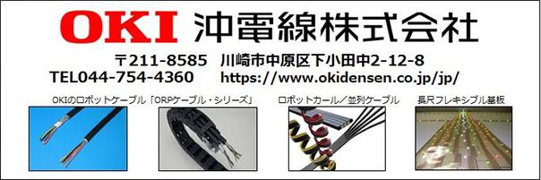 oki_banner