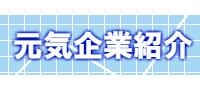 元気企業紹介
