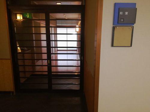 10階 和室 写真1