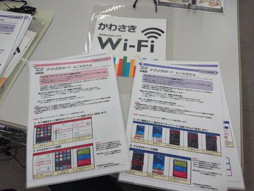 かわさきWi-Fi(川崎市産業振興会館)ご利用案内