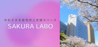 かわさき生産性向上支援スペース SAKURA LABO