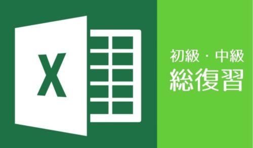 Excel総復習